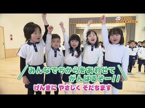 ぼくらはふくしまキッズマン 福島愛隣幼稚園(2)