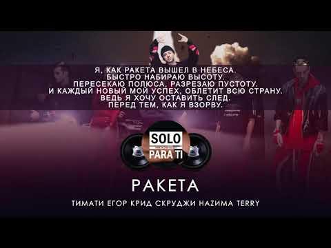 Тимати feat  Мот, Егор Крид, Скруджи, Наzима & Terry   Ракета Текст песни, 2018
