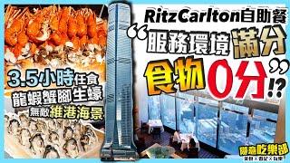 【香港自助餐】五星級酒店Ritz Carlton自助餐好伏?|無敵維港海景、服務滿分|麗思卡爾頓酒店|Kiki&May