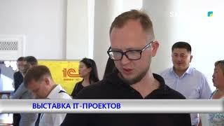 ВЫСТАВКА IT-ПРОЕКТОВ