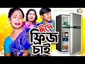 ঈদে ফ্রিজ চাই | Eide Fridge Chai | Comedy Unlimited | বিমুর নাটক বাংলা | বাংলা মজার শর্টফিল্ম