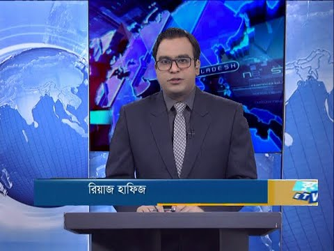 11 PM News || রাত ১১টার সংবাদ || 29 September 2020 || ETV News