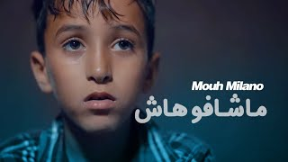 MOUH MILANO - Machafouhach (Official Music Video) - موح ميلانو- ماشافوهاش