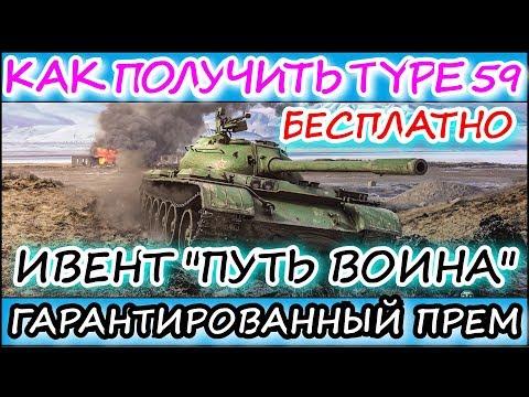 НОВЫЙ ИВЕНТ НА Type 59 l КАК ЕГО ПОЛУЧИТЬ БЕСПЛАТНО l ИВЕНТ ПУТЬ ВОИНА l WOT BLITZ l Ч2