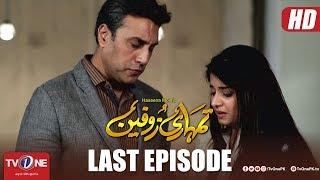 Tumhari Zofeen | Last Episode | TV One Drama | 28 September 2018