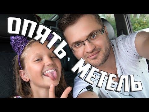 ОПЯТЬ МЕТЕЛЬ  |  ПОЮТ ПАПА И ДОЧКА  |   МЕЛАДЗЕ ПЛАКАЛ )))