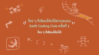 Everyone Can Code - ใคร ๆ ก็เขียนโค้ดได้ผ่านชมรม Swift Coding Club ครั้งที่ 1