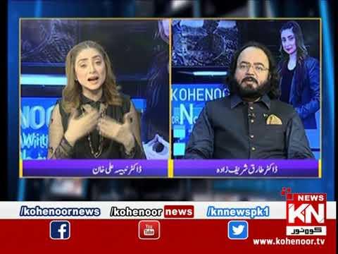 Kohenoor@9 With Dr Nabiha Ali Khan 01 July 2021 | Kohenoor News Pakistan