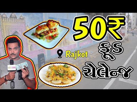 What Can Be Eaten @50 Rupees In Rajkot   Street Food Challenge