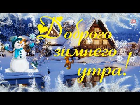 Доброго Зимнего Утра! Пожелание С Добрым Зимним Утром! Музыкальная открытка