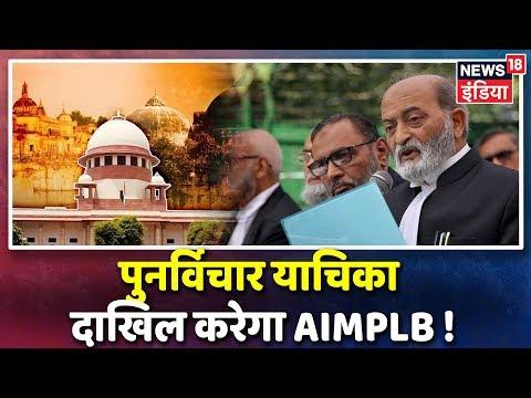 Sign Language News : Ayodhya Verdict पर पुनर्विचार याचिका दाखिल करेगा AIMPLB