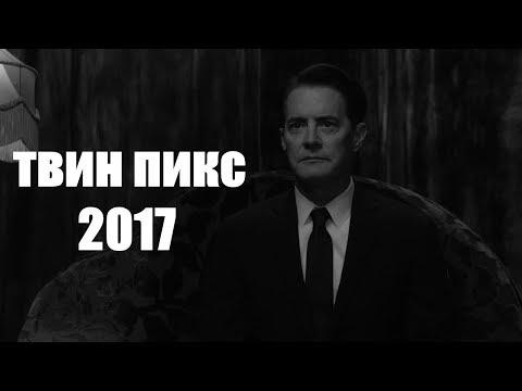 """СЕРИАЛ """"ТВИН ПИКС"""" 2017 - ЛУЧШИЙ СЕРИАЛ ГОДА видео"""