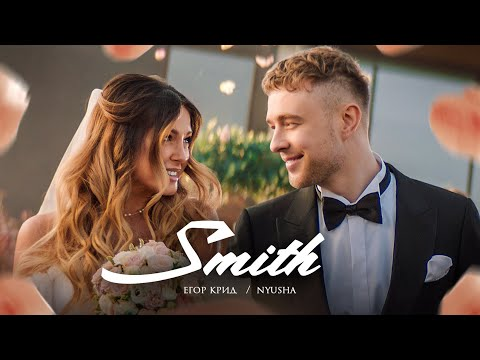 Егор Крид feat. Nyusha - Mr. & Mrs. Smith