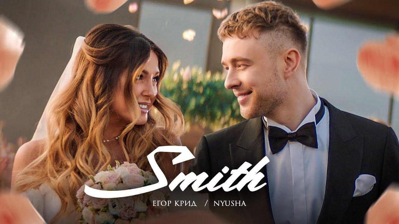 Егор Крид ft. Nyusha — Mr. & Mrs. Smith