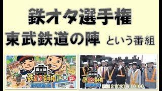 BSプレミアムで放送される「鉄オタ選手権~東武鉄道の陣~」という番組