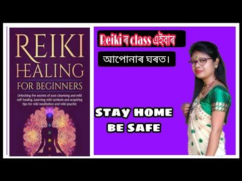 Reiki online classes