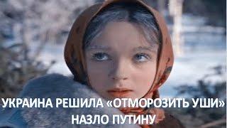 "Украина готова ""отморозить уши"" назло Путину  (23.05.2017)"