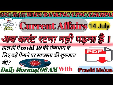 #infiniteonlineclasses 14 July 2020 Current Affairs | Daily current affairs 2020 By Prachi Ma'am