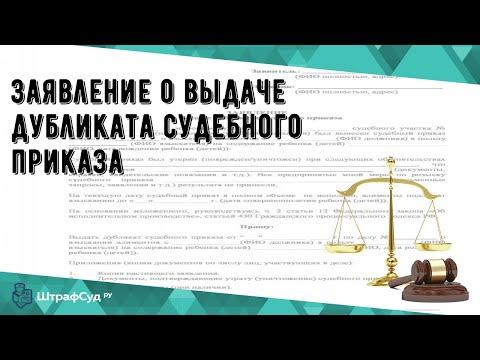 Заявление о выдаче дубликата судебного приказа