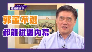 【Live重播】鄉民來衝康:郭董不玩了!郝龍斌公開內幕