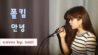 (Paul Kim) 폴킴   (So Long) 안녕 Cover By Suzi  Kpop
