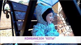 Как одеть ребенка осенью и весной? Комбинезон из мембраны для малыша.