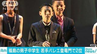 国際バレエ若手登竜門で2位 福島の男子中学生(19/04/20)
