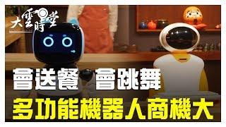 【完整版】AI科技商機大  多功能機器人來了!  20190423【林勝泉、陳信孚、林家仁】