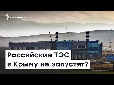 Энергии не будет? Запуск ТЭС в Крыму откладывают | Радио Крым.Реалии