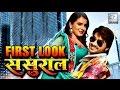चिंटू की 'ससुराल' का आया FIRST LOOK   Pradeep Pandey Chintu   Sasural Movie   Lehren Bhojpuri