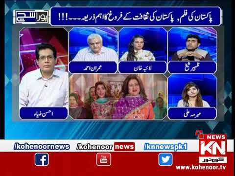 Pora Sach 11 July 2019 | Kohenoor News Pakistan