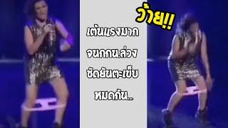 ดึงไม่ทันปล่อยมันแล้วกัน ขอเต้นก่อนเพลงจะไม่เสียจังหวะ!!... #รวมคลิปฮาพากย์ไทย