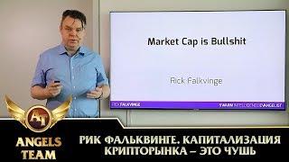 Рик Фальквинге: Капитализация крипторынка - это чушь
