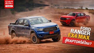 รีวิว - ทดลองขับ Ford Ranger FX4 Max ทางดำหนึบทางฝุ่นนุ่มขับง่ายกว่า Raptor!