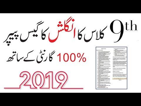English guess paper 9th class 2019 - смотреть онлайн на Hah Life