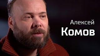 Разговор с Алексеем Комовым, членом президиума Союза архитекторов России