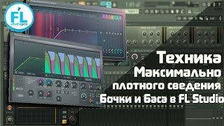 Максимально плотное сведение бочки и баса EDM Простой способ в FL Studio спасающий в любой ситуации.