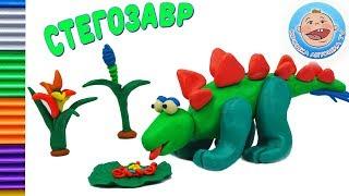Динозавры для детей — Стегозавр — лепим из пластилин
