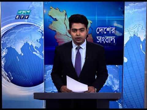 06 Pm News || সন্ধ্যা ০৬ টার সংবাদ || 27 January 2021  | ETV News