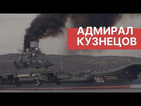 Горит авианесущий крейсер «Адмирал Кузнецов». Пожар на авианесущем крейсере «Адмирал Кузнецов»