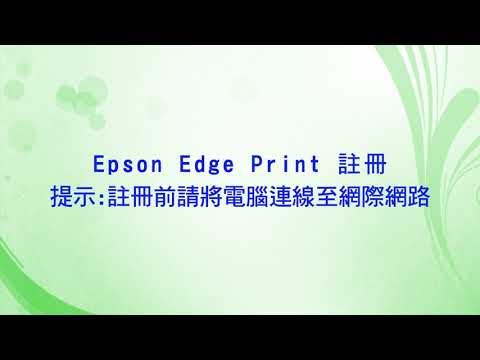Epson Edge Print 精緻列印安裝篇