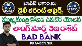 Daily Current Affairs in Telugu   10 May 2021   Hareesh Academy   APPSC   TSPSC   Group2   SI-PC