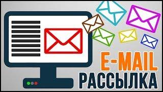 Бесплатная E-Mail рассылка для вашего бизнеса в Интернете
