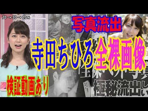 衝撃!寺田ちひろアナのベッド写真流出!検証動画で検証してみました