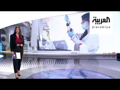 العرب اليوم - شاهد: انتعاشة عالمية بسبب نتائج سريرية إيجابية للقاح