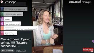 Фан встреча Юлии Ковальчук!