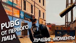 Battlegrounds - От первого Лица - Лучшие моменты (Дуо PUBG FPP в 1440 + Купидон)