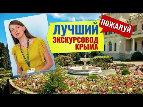 Крым #8  Приехали в Ливадийский дворец 👍 ДЭвушка - красавица и замЭчатЭлный экскурсовод, понимаш!