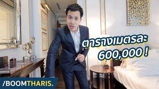 ตารางเมตรละหกแสน! คอนโดที่แพงที่สุดในไทย! | 98 Wireless
