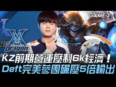 KZ vs HLE KZ前期營運壓制6k經濟 Deft完美參團碾壓5倍輸出!Game 3